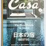 ★雑誌【CASA B…