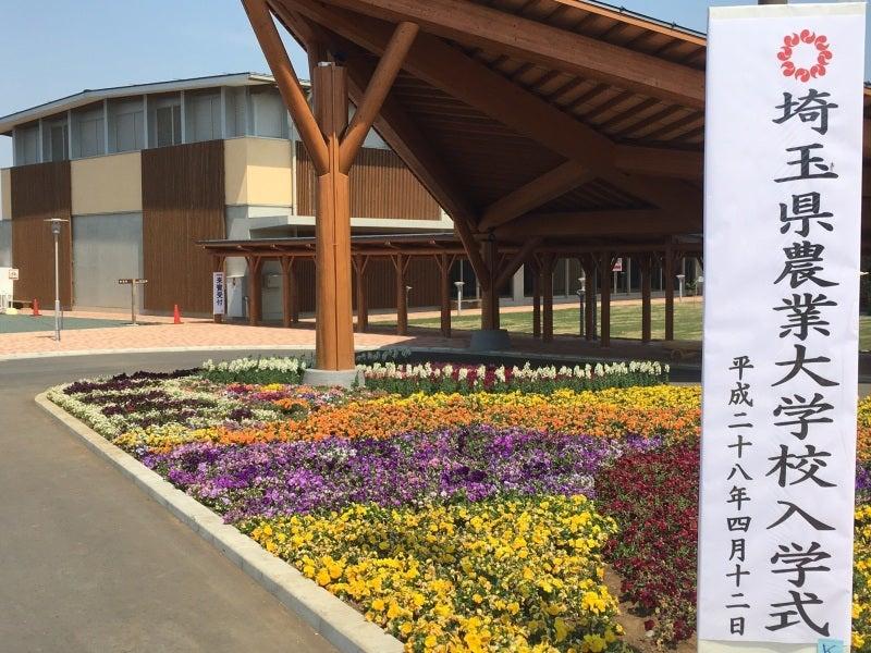 埼玉県農業大学校