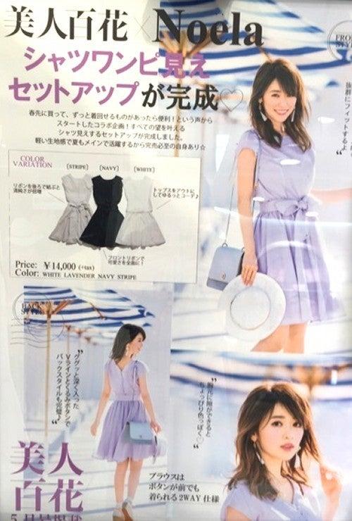 e2f6c094752ef 美人百花 2016年5月号 P.53 掲載 宮田聡子さんも着用していました!