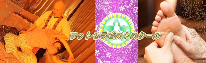 東京のタイ古式マッサージと台湾式足つぼスクール