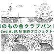 2nd ALBUM制…
