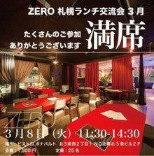 ZEROビジネス交流会