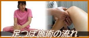 台湾式足つぼマッサージの流れ・内容