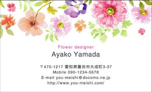 花名刺 デザイン 名刺作成 かわいい