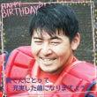 お誕生日おめでとうご…