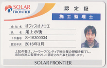 ソーラーフロンティア施工監理士免許取得