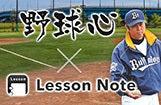 元近鉄バファローズプロ野球選手が教える野球教室×Lesson note!