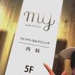 渋谷MYメディカルク…