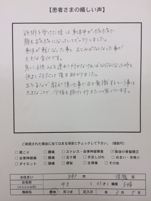 施術の感想 神戸垂水整体院