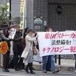 関西初のデモ大成功!…