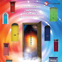 DOORS!!3日目…