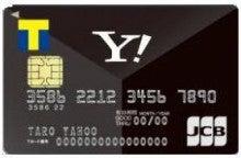 ヤフージャパンカード 比較