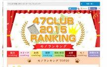 人気ランキング 47クラブ