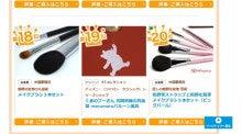 人気ランキング 熊野筆