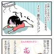 【結婚後】 寝室のエ…
