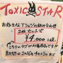 TOXICSTAR対…