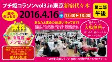 プチ姫コラソン 東京 第二部