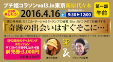 プチ姫コラソン東京