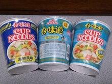 CN海鮮味3種裏面