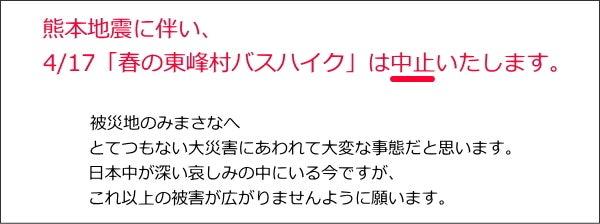 熊本地震に伴い4/17「春の東峰村バスハイク」は中止いたします。心からお悔やみ申し上げます。日本中が深い哀しみの中にいる今ですが、これ以上の被害が広がりませんように願います。p(社)プラチナミセス・ジャパン代表西川心
