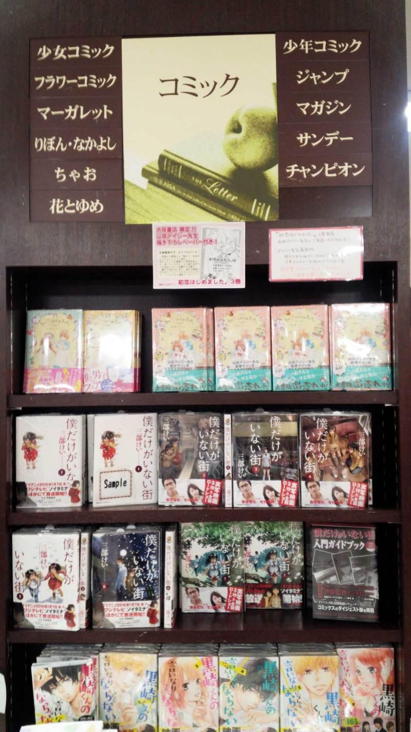 大垣書店二条駅店さま2