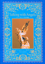 Talking with Angels_表紙