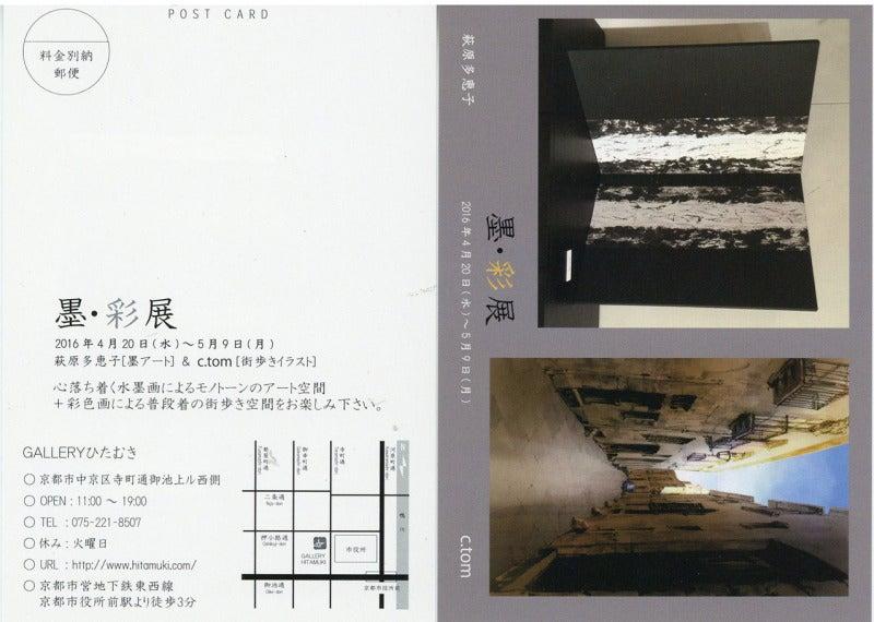 作品展カード