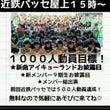 新垣ひかり卒業公演