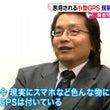 先日、関西テレビ、夕…