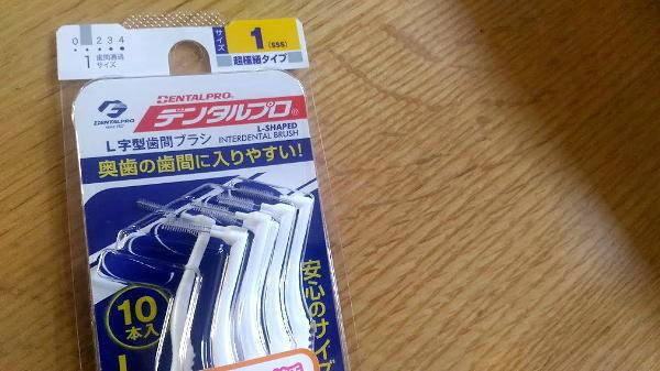 デンタルプロのL字型歯間ブラシ