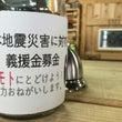 熊本地震災害に対する…
