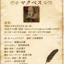 NHKラジオ『マクベ…