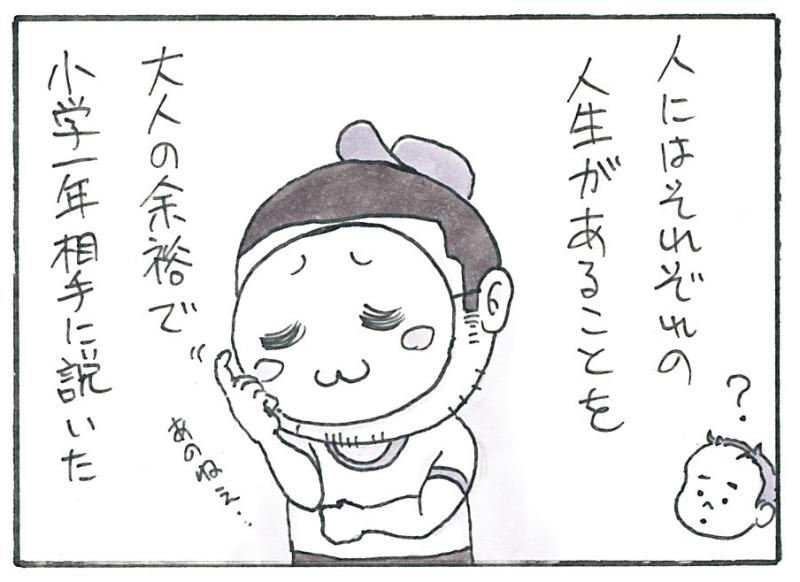 ゲイ 漫画 ぼっち