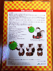 ちょリス箱4