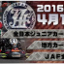 2016 JAF全日…