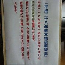 平成28年度熊本地震…