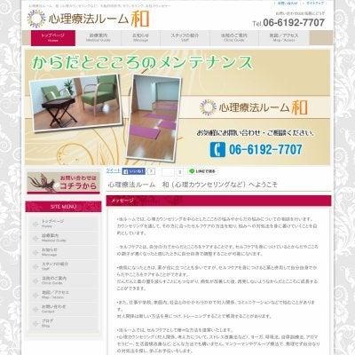大阪吹田市 心理療法ルーム