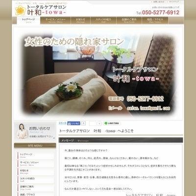 千葉県茂原市 女性のための隠れ家サロン
