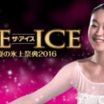 THE ICE20…