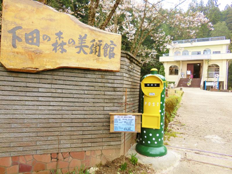 下田の森.png