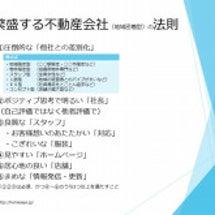 繁盛する不動産会社(…