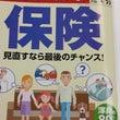 保険ランキング!週刊…