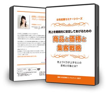 売上 商品 価格 集客戦略 女性の起業