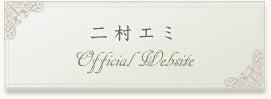 二村エミ公式ウェブサイト