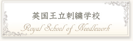 英国王立刺繍学校