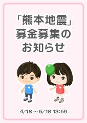 「熊本地震」募金募集のお知らせ