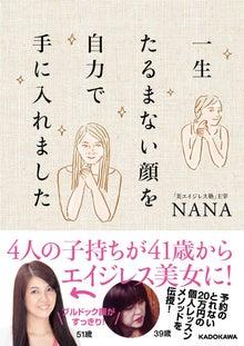 「一生たるまない顔を自力で手に入れました」著者NANA