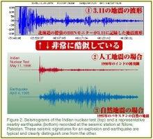 自然地震と人工地震の地震波形の違い