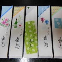 手作り箸袋「皐月用①…