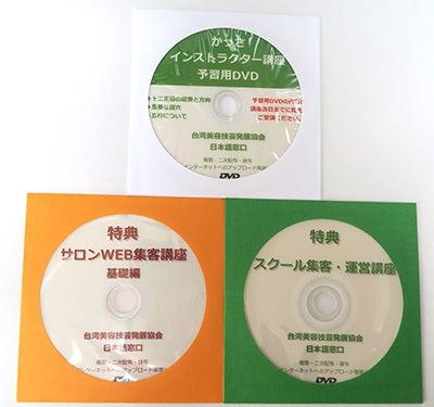 DVD3種類